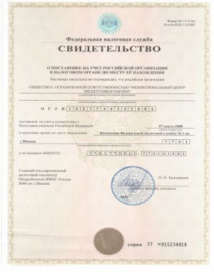 Свидетельство о постановке МЦЭО на учет в налоговом органе
