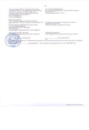 Полис страхования оценочной деятельности МЦЭО