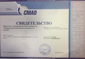 Свидетельство МЦЭО о членстве в СРО