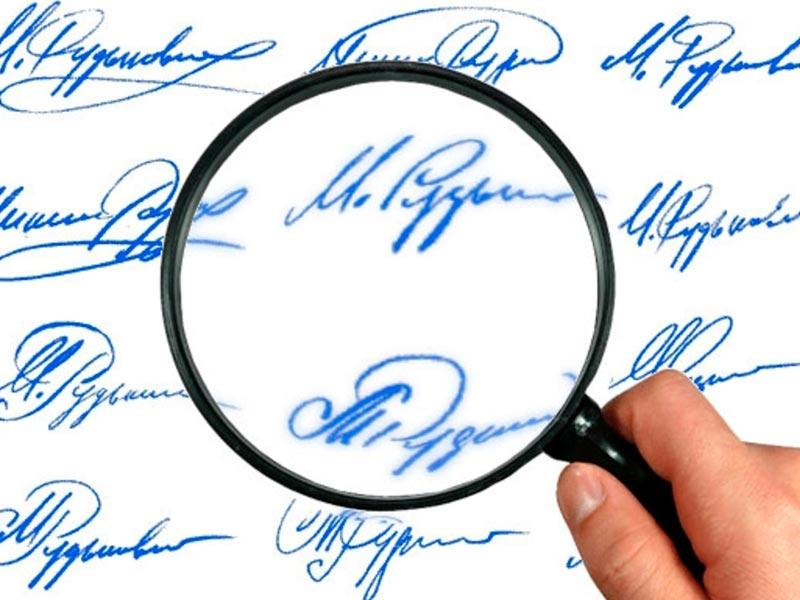 Независимая экспертиза подписи и почерка